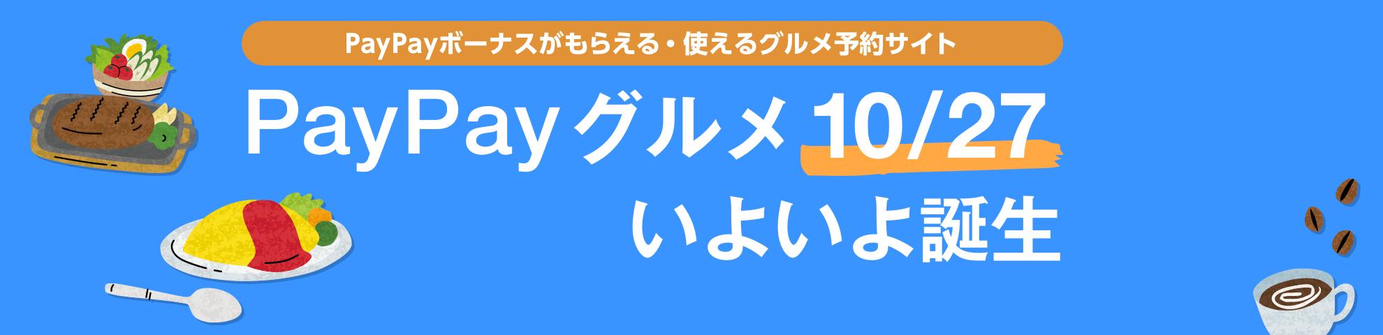 10/27日いよいよ誕生