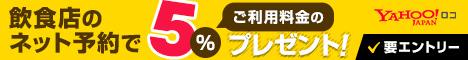 毎月開催5のつく日 Yahoo!プレミアム会員限定 飲食店のネット予約で5%プレゼント