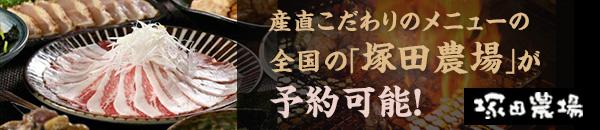 産直こだわりのメニューの全国の「塚田農場」が予約可能!