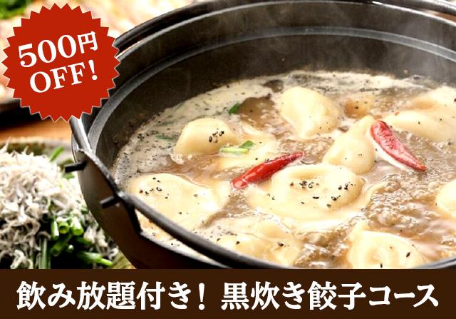 500円OFF! 飲み放題付き! 黒炊き餃子コース