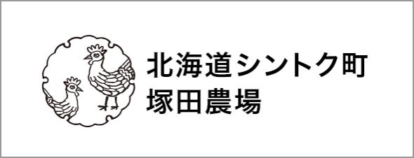 北海道シントク町塚田農場