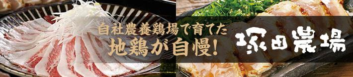 塚田農場特集