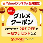 Yahoo!プレミアム会員限定 お得なグルメクーポン お会計から20%OFFや一品プレゼントなど Yahoo!ダイニング
