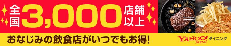Yahoo!ダイニング 全国3000店舗以上 おなじみの飲食店がいつでもお得!