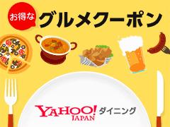 Yahoo!ダイニングのクーポン