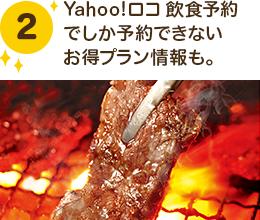 2:Yahoo!ダイニングでしか予約できないお得プラン情報も。