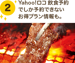 2:Yahoo!予約 飲食店でしか予約できないお得プラン情報も。
