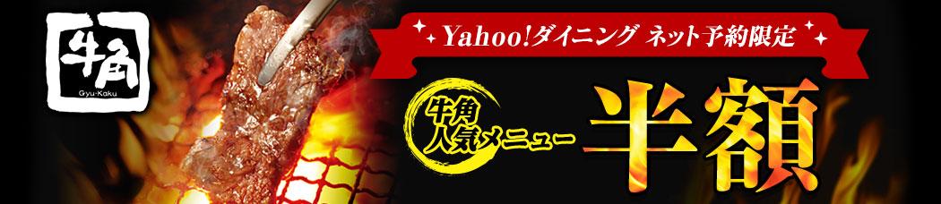 Yahoo!ダイニングネット予約限定6月25日(火)から6月29日(土)まで牛角人気メニュー半額!