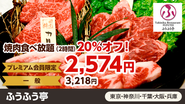 ふうふう亭 焼肉食べ放題(2時間)20%オフ!