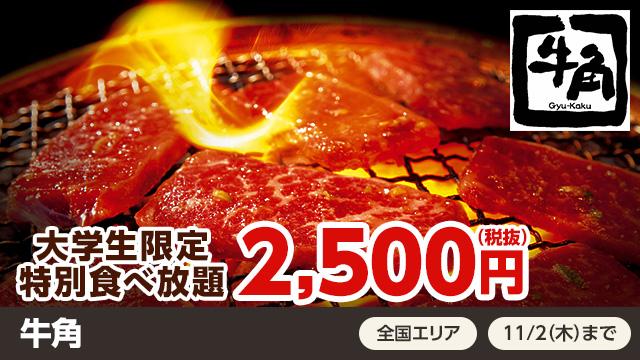 牛角 大学生限定 特別食べ放題2,500円(税抜)