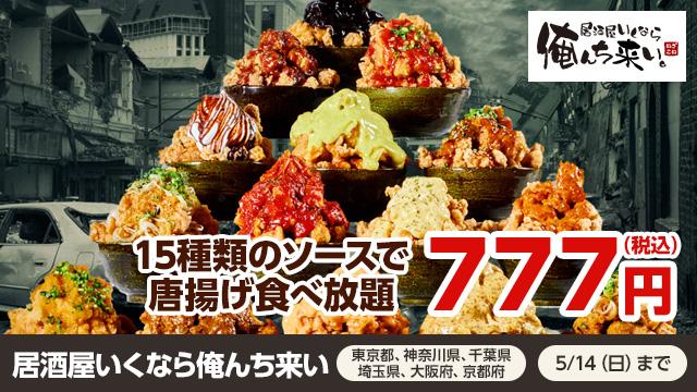 居酒屋いくなら俺んち来い 15種類のソースで唐揚げ食べ放題777円(税込)