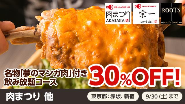 肉まつり 他 名物「夢のマンガ肉」付き飲み放題コース30%OFF