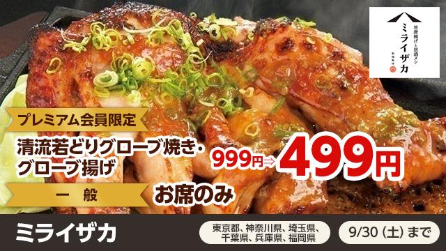 ミライザカ プレミアム会員限定 清流若どりグローブ焼き・グローブ揚げ999円→499円