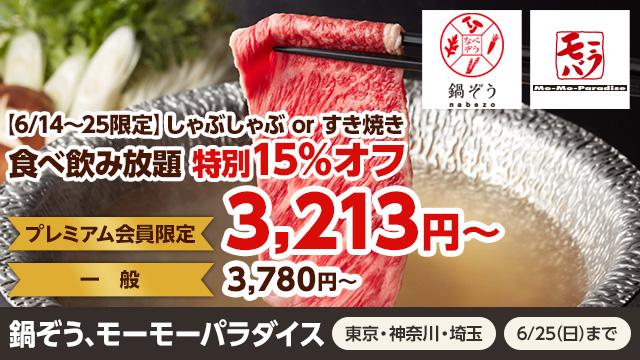 鍋ぞう、モーモーパラダイス しゃぶしゃぶorすき焼き 食べ飲み放題特別15%オフ