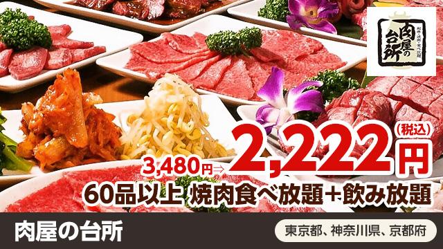 肉屋の台所 3,480円→2,222円(税込)60品以上 焼肉食べ放題+飲み放題