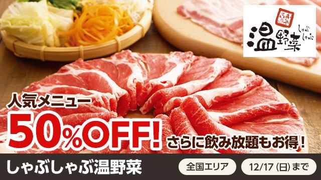 しゃぶしゃぶ温野菜 しゃぶしゃぶ食べ放題1,000円引き