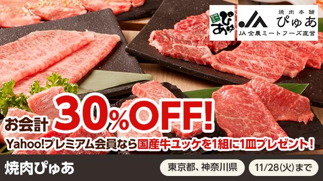 焼肉ぴゅあ お会計30%OFF!