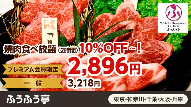 ふうふう亭 焼肉食べ放題(2時間)10%オフ!