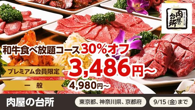 肉屋の台所 和牛カルビやサーロインステーキの食べ放題が30%オフ!