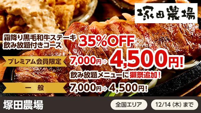塚田農場 霜降り黒毛和牛ステーキ飲み放題付きコース35%OFF!