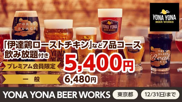YONA YONA BEER WORKS プレミアム会員限定 「伊達鶏ローストチキン」付き飲み放題付きコース5,400円