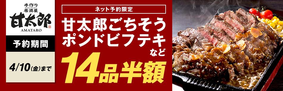 肉の日甘太郎