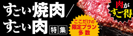 すごい焼肉・肉特集 - Yahoo!予約 飲食店