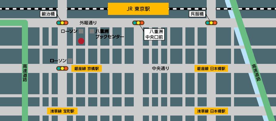 東京・八重洲