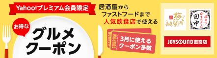 Yahoo!プレミアム会員限定 お得なグルメクーポン