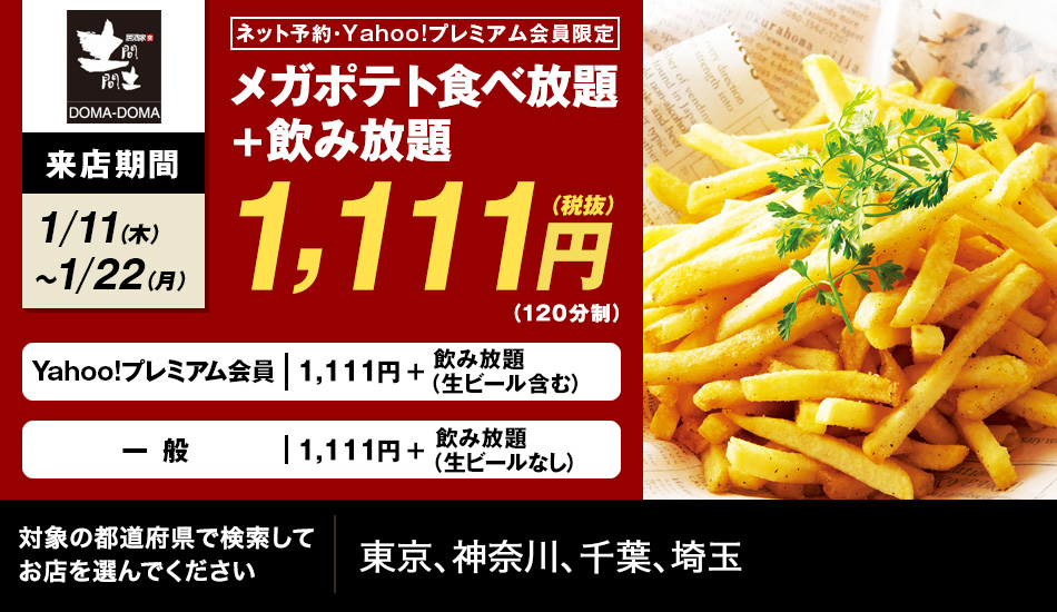 ゾロ目土間土間1111円