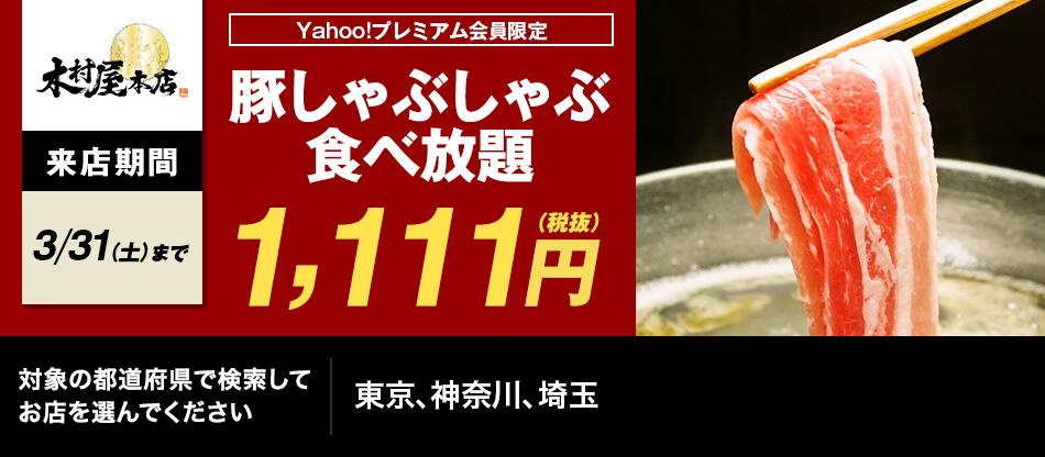 ゾロ目木村屋1111円