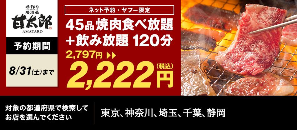 ゾロ目甘太郎2222円