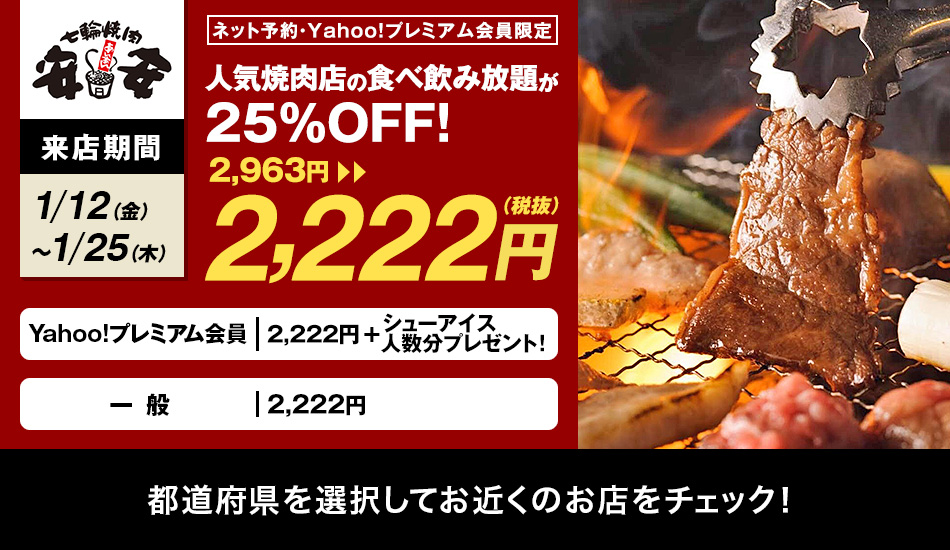 ゾロ目安安2222円