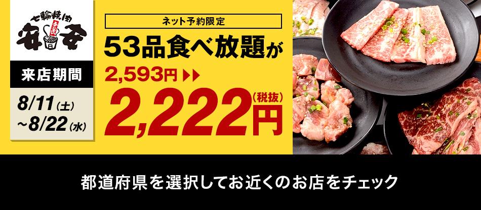 安安 2,222円
