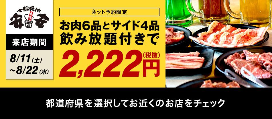 安安 飲み放題付2,222円