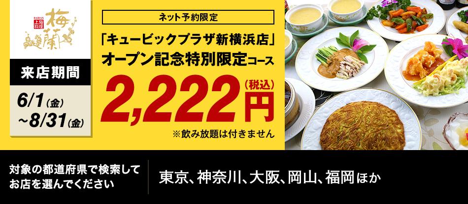 梅蘭 2,222円