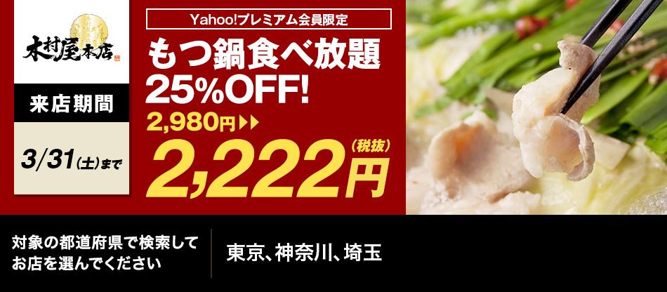 ゾロ目木村屋もつ鍋2222円