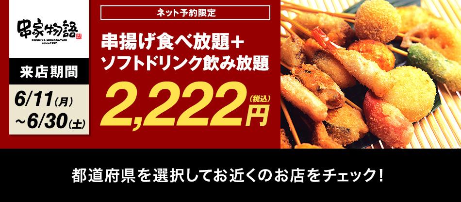 「串家物語」串揚げ食べ放題+ソフトドリンク飲み放題が2,222円