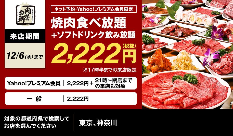 ゾロ目肉屋の台所2222円