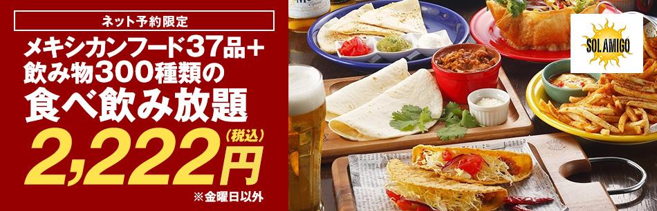 ゾロ目ソルアミーゴ2222円