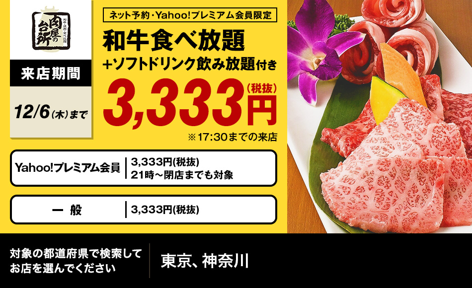 肉屋の台所 3,333円