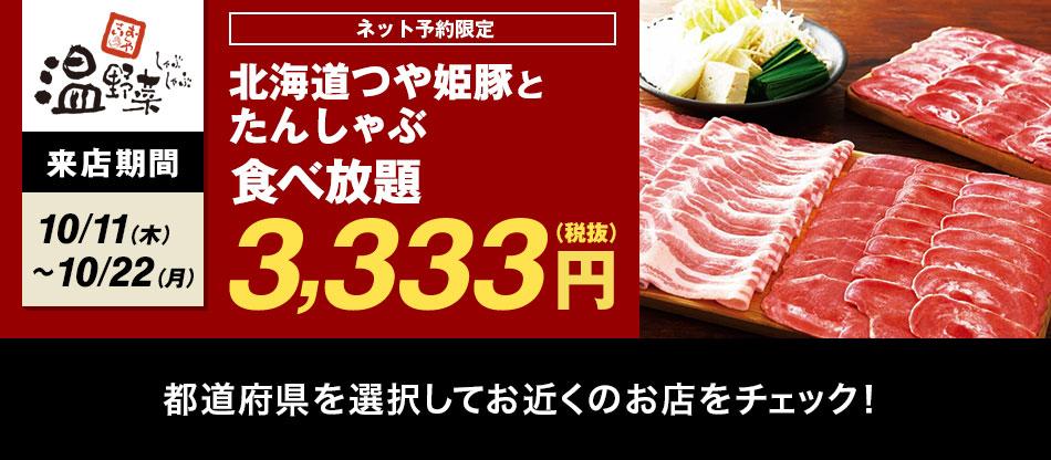 ゾロ目温野菜3333円
