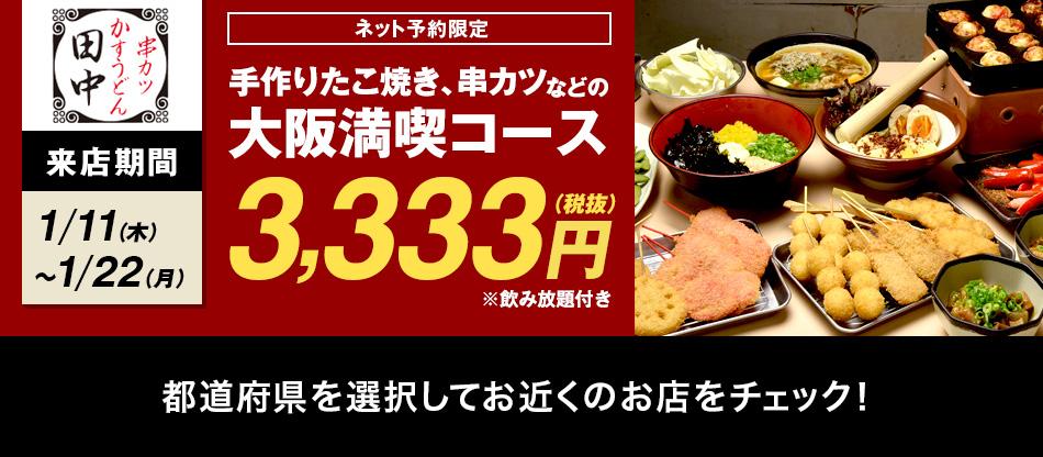 ゾロ目串カツ田中