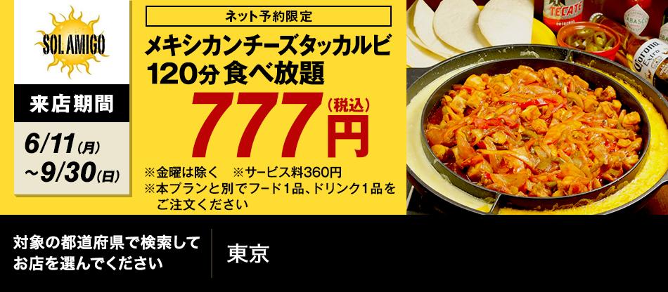 ソルアミーゴ 777円