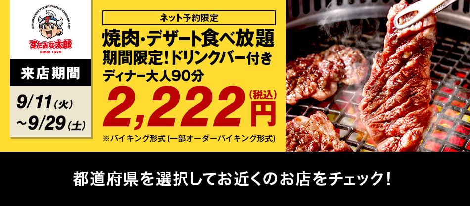 すたみな太郎 2,222円