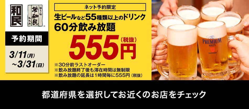 和民・坐和民 555円