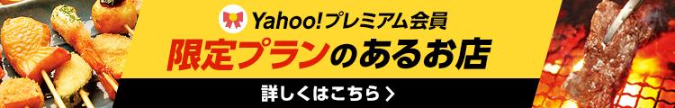 Yahoo!プレミアム会員限定プランのあるお店 詳しくはこちら
