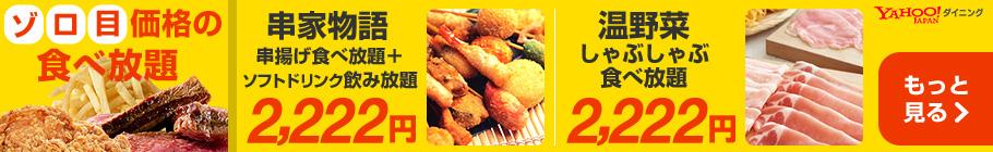 ゾロ目価格の食べ放題の飲食店