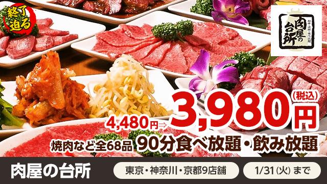 肉屋の台所 3,980円 60種以上のメニューが堪能できる、上質&お手頃の90分食べ放題プラン!