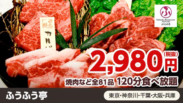 厳選お肉と新鮮野菜 焼肉すき鍋食べ放題